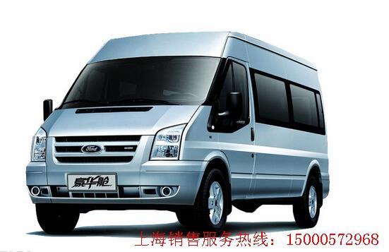 上海福特全顺物流6座|福特全顺汽车专卖店