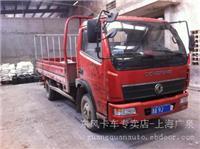 上海东风卡车/上海东风卡车报价/上海东风多利卡销售—宋经理 13916171328