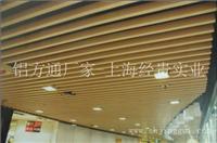 上海铝方通_U型铝方通