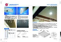 上海铝方通_上海铝方通专卖