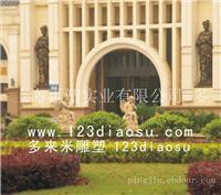 住宅小区景观雕塑-上海住宅小区景观雕塑