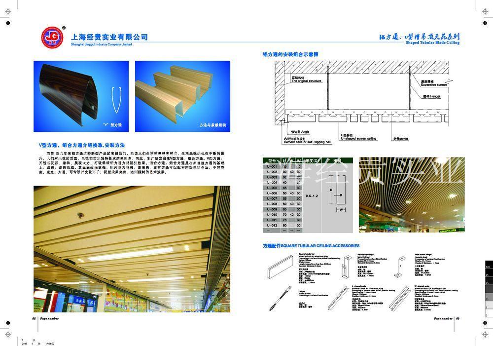 上海铝方通价格_上海铝方通厂家