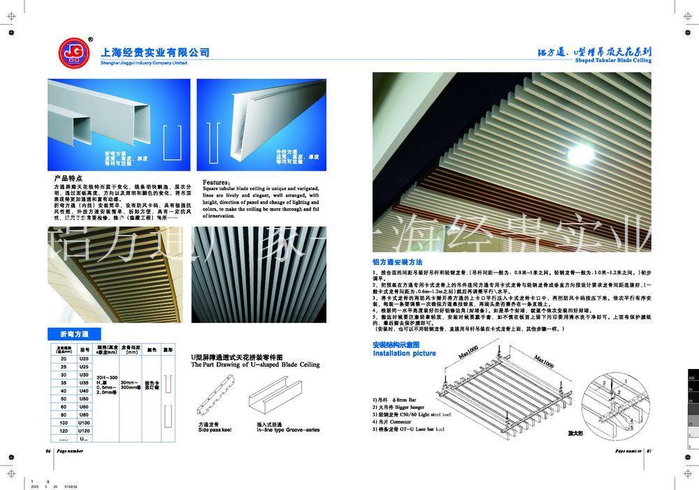 上海铝方通厂家-铝方通报价