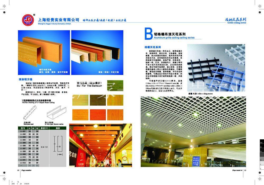 上海铝方通价格-上海铝方通生产厂商