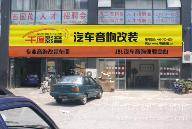 温州大型彩钢板广告牌