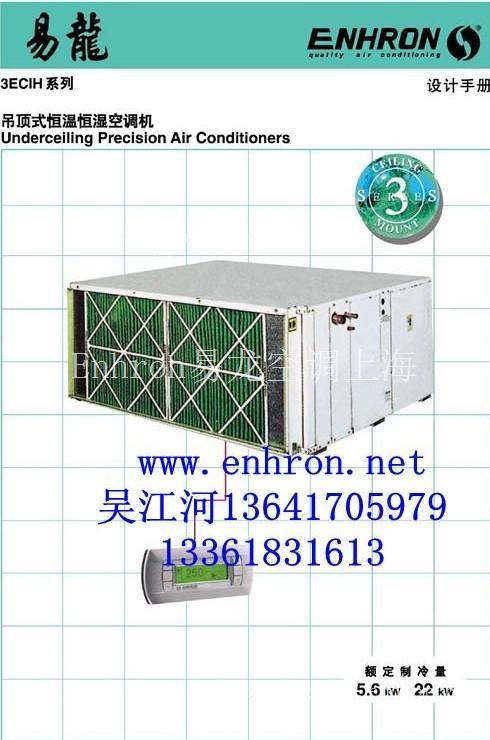 上海吊顶式恒温恒湿机厂家