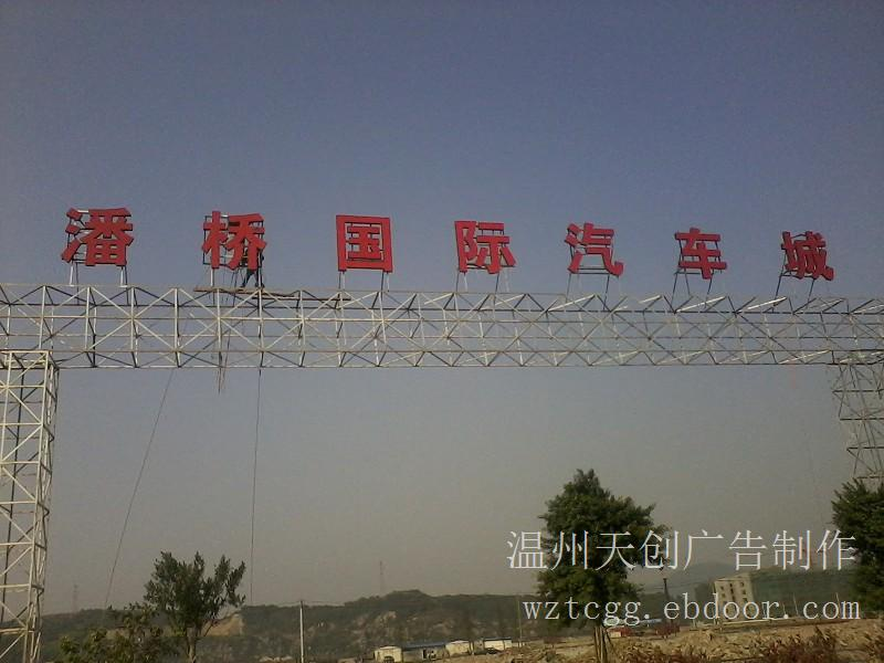 温州潘桥国际汽车城发光字