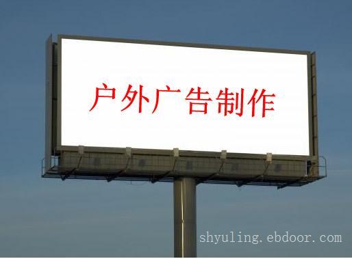 户外广告布安装_上海户外广告制作