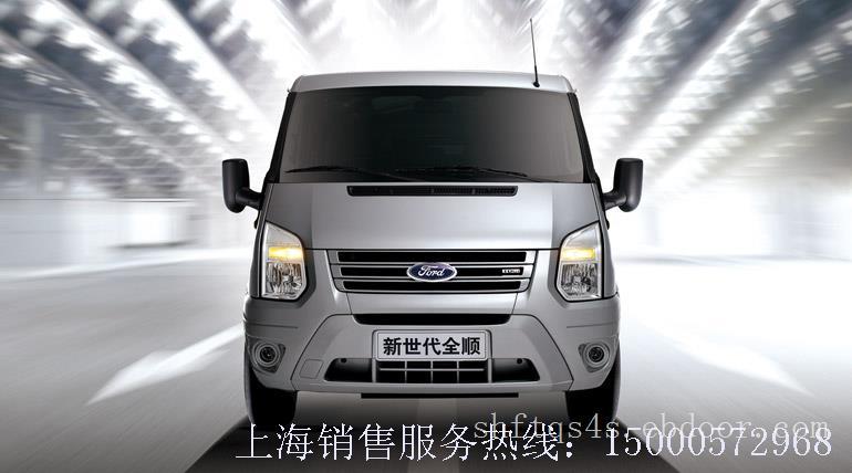 上海福特全顺汽车专卖店|福特全顺4s店|福特全顺报价