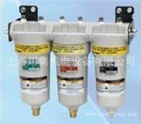 小、中、大型超级过滤器及滤芯/上海好利旺过滤器代理