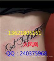 上海纹身 字母图案