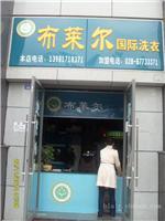 2013年中国干洗连锁排行榜-布莱尔洗衣连锁榜中榜