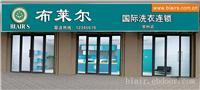 2013年中国洗衣连锁十强国际品牌