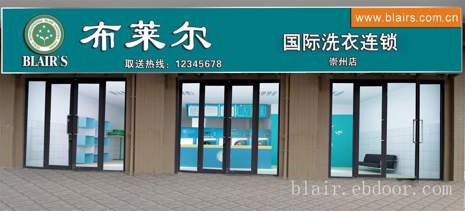 国内最具规模的干洗店连锁加盟机构