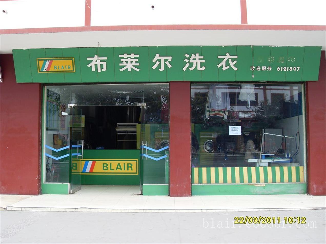 国际皮具护理 香奈儿LV护理培训 干洗店洗衣技术学习