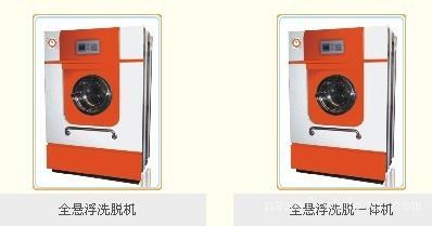 30公斤洗脱烘一体水洗机干洗机送货上门安装全国保修