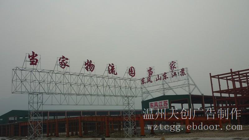 温州大型发光字制作安装