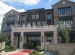 上海房屋质量检测 上海验房 上海验房公司 上海翊尧公司