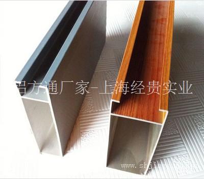 上海铝方通_木纹铝方通
