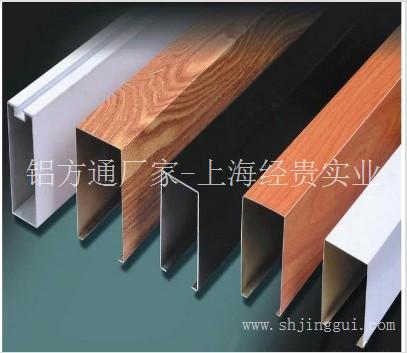 木纹铝方通-上海铝方通