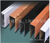 铝方通厂家-木纹铝方通