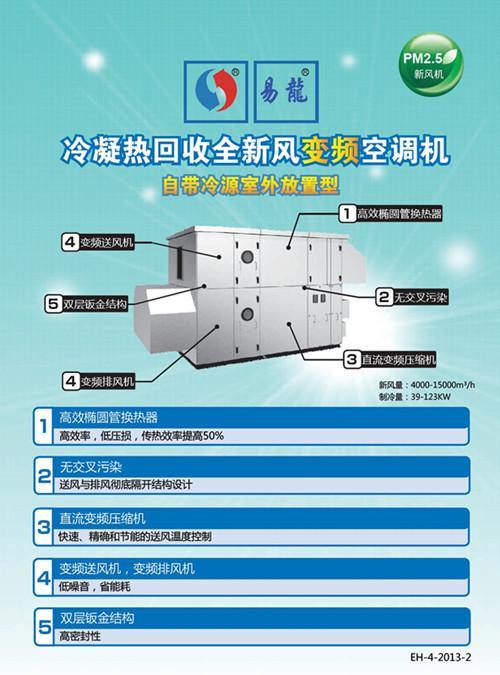 3ESP冷凝排风热回收变频空调_易龙空调