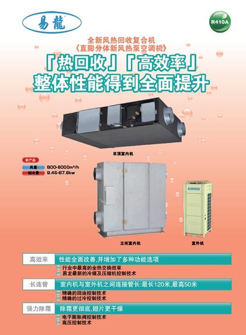 全新风热回收复合机_易龙新风空调机组