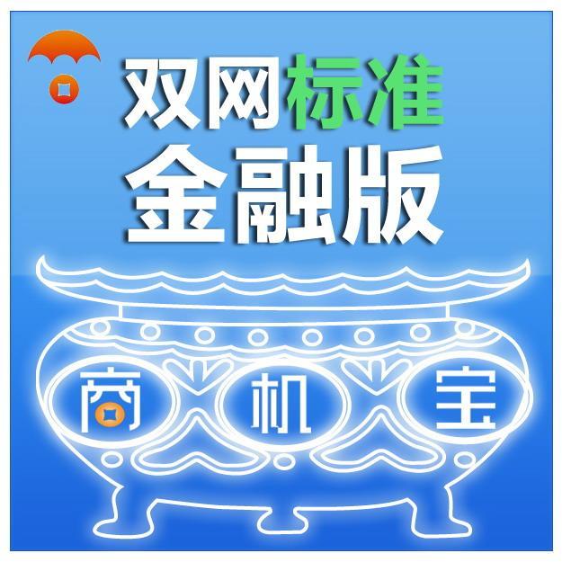 商机宝@双网标准金融版