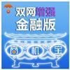 商机宝@双网增强金融版