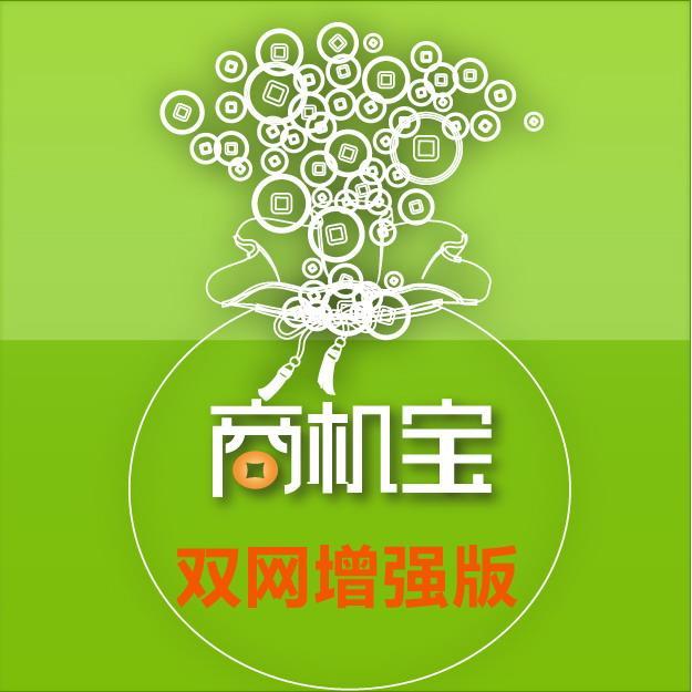 商机宝@双网增强版