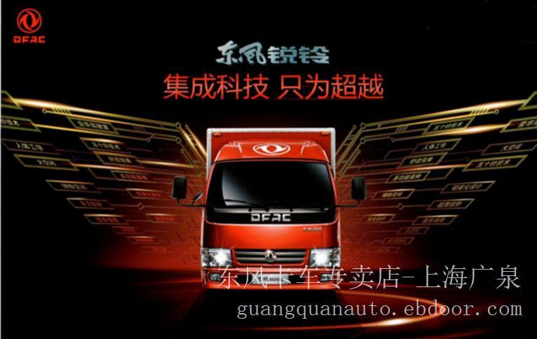 东风卡车销售-上海东风锐铃销售