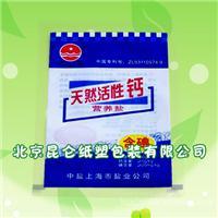 北京塑料包装袋---北京塑料包装袋生产厂家