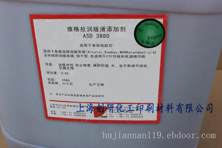 上海维格拉3380润版液厂家供应/代理价格