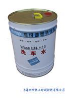 印刷洗车水/ 洗皮水/环保洗车水_油墨清洗剂