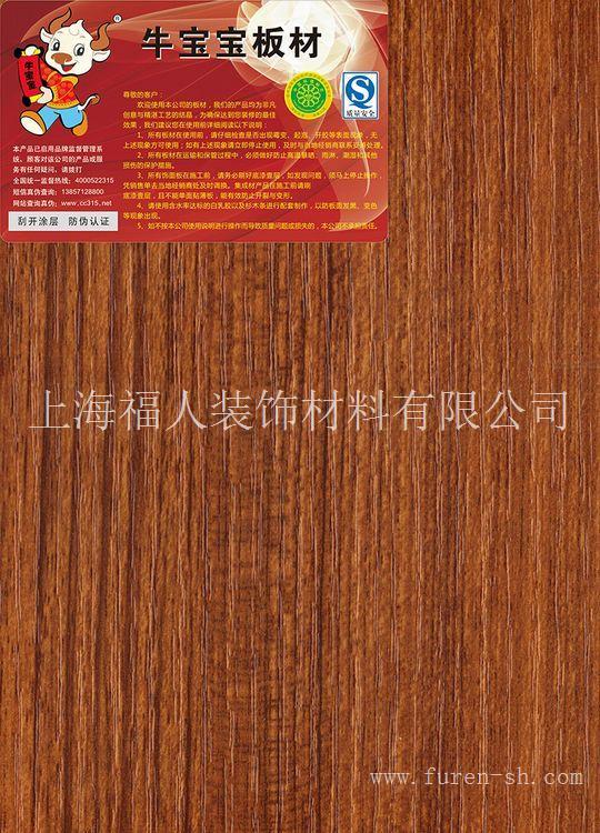 上海免漆生态细木工板
