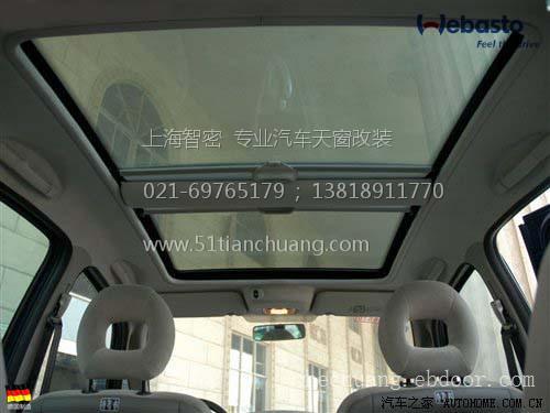 Free dome 全景天窗-上海汽车天窗改装