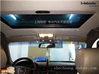 奥迪A6-上海汽车天窗改装