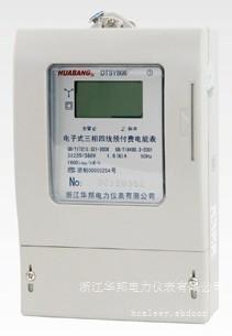 大众IC卡智能电表
