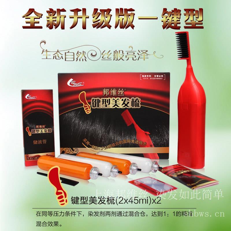 上海邦维丝染发梳升级版邦维丝娜一键型染发梳白发一梳黑发膏一洗黑魔发梳厂家直供包邮