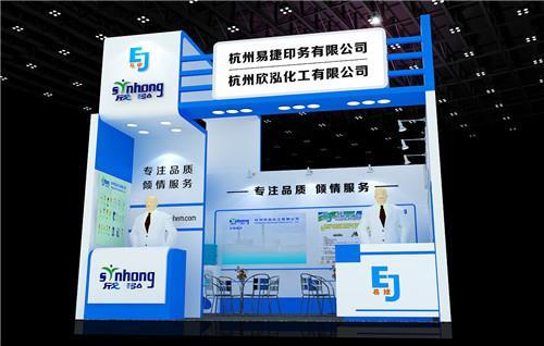 上海展台设计搭建_易捷-欣泓展览效果图