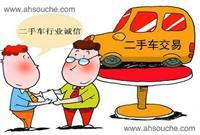 上海报废车回收价格_上海二手汽车回收
