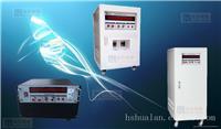调频调压电源_变频变压电源厂家