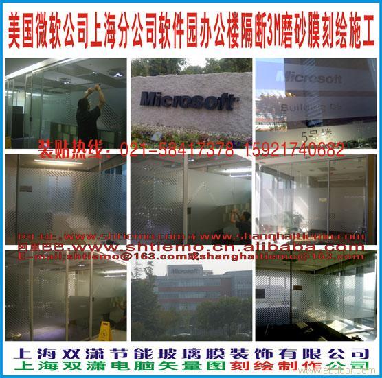 上海玻璃贴膜