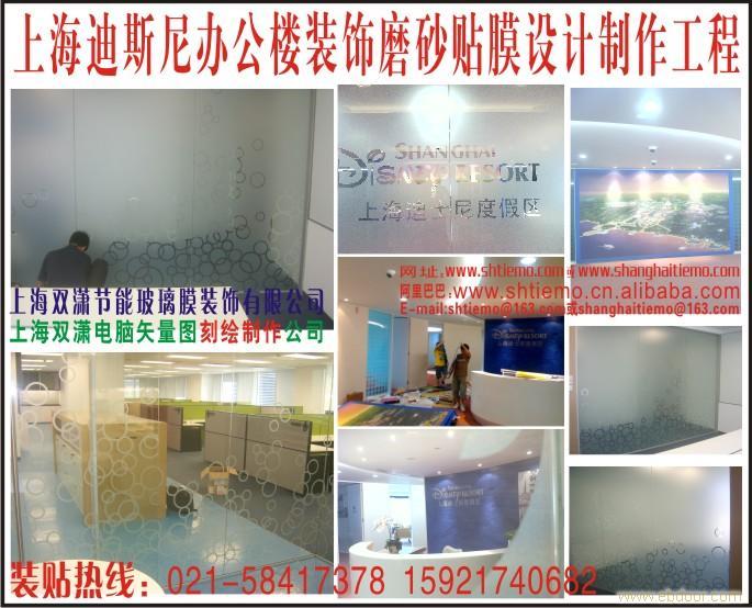 上海磨砂膜刻字