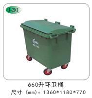 660升环卫桶