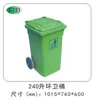 240升环卫桶