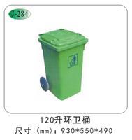 120升环卫桶