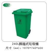 240升脚踏式垃圾桶