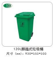 120升脚踏式垃圾桶
