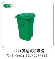 100升脚踏式垃圾桶